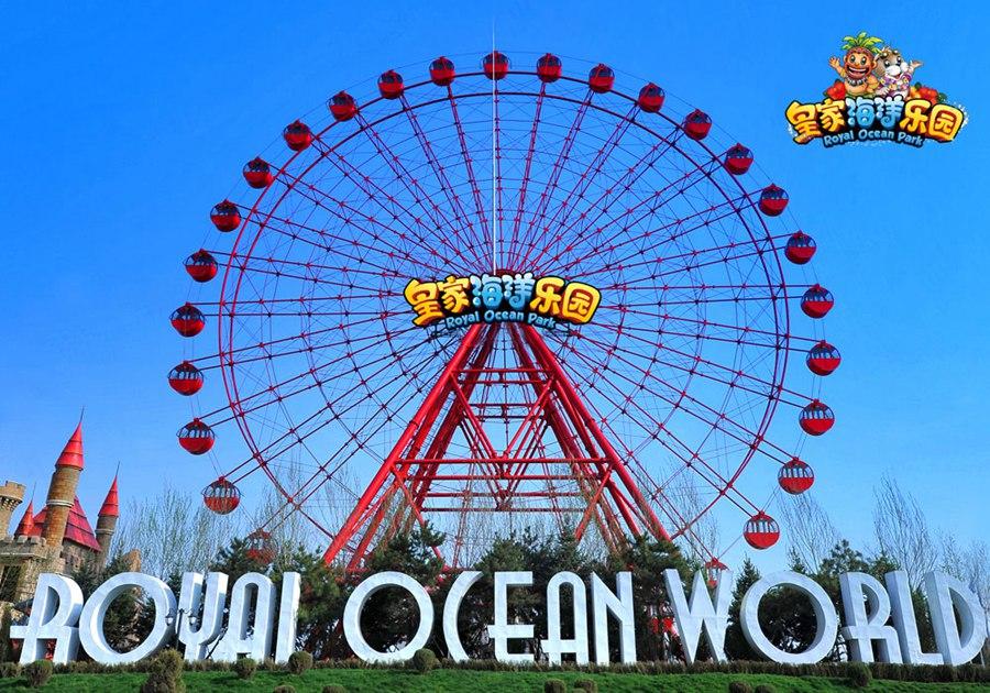 抚顺 沈阳皇家海洋乐园  欢乐世界,嘉年华狂欢之旅  集乘骑游乐,大型