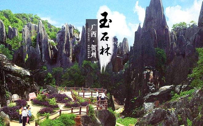 贺州 贺州姑婆山国家森林公园门票  贺州玉石林风景区是由汉玉石柱