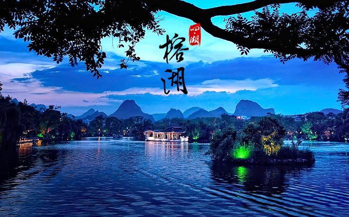 榕湖,杉湖,木龙湖组成的环城水系,是桂林城市中心优美的环城风景带.
