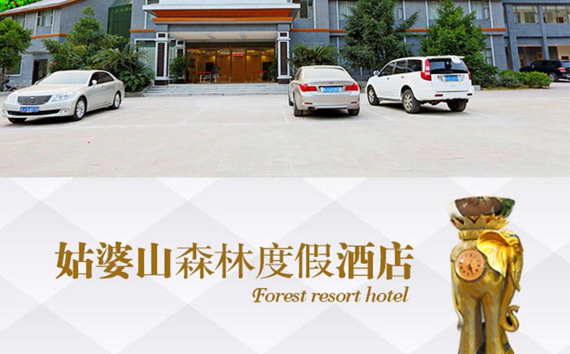广西  贺州 姑婆山森林度假酒店,清新森林游